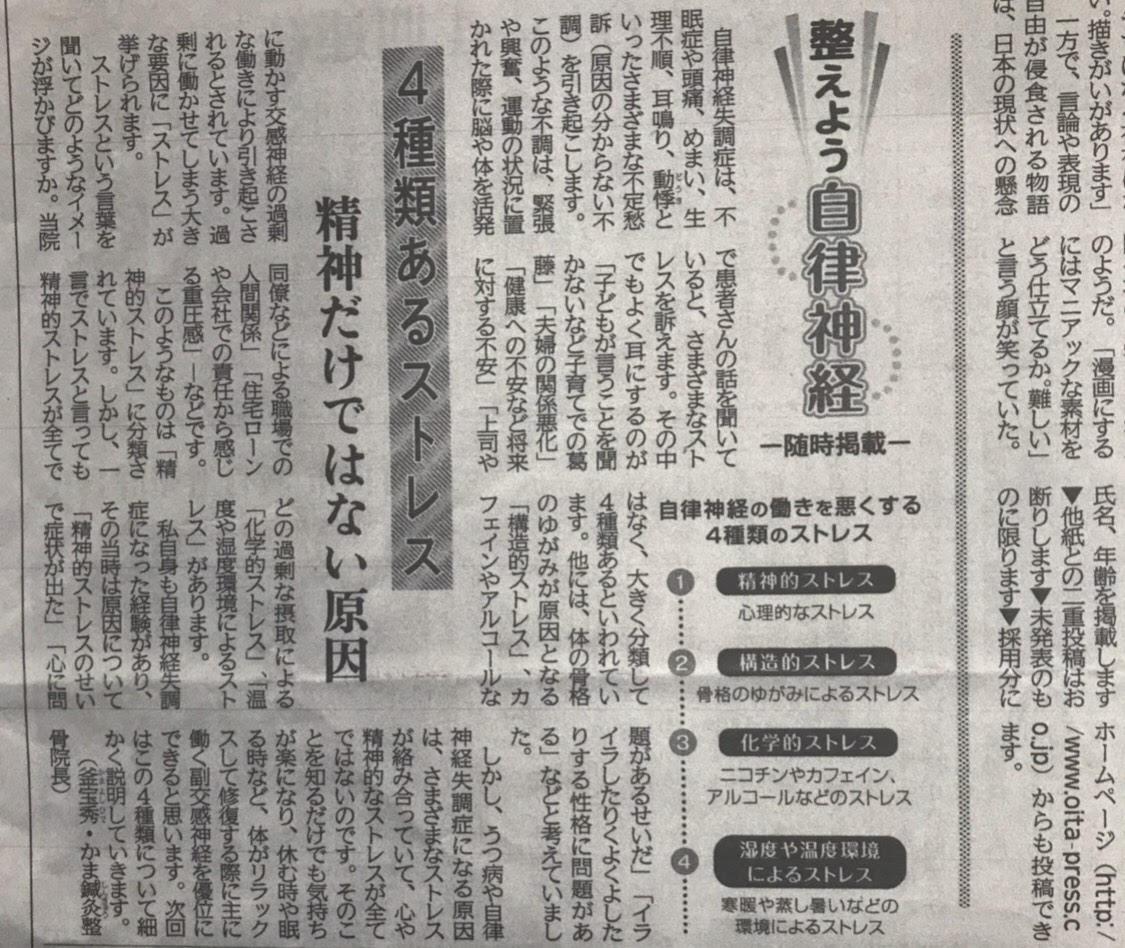 新聞2回目写真.jpg
